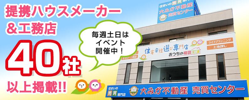 店舗案内・会社概要・スタッフ紹介